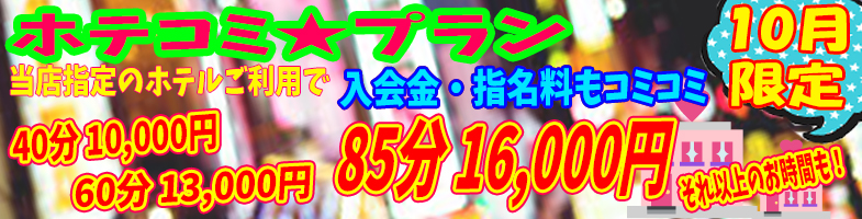 札幌ぽっちゃり風俗 BBWほてこみ