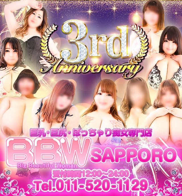 札幌ぽっちゃり風俗 BBW認証SP1