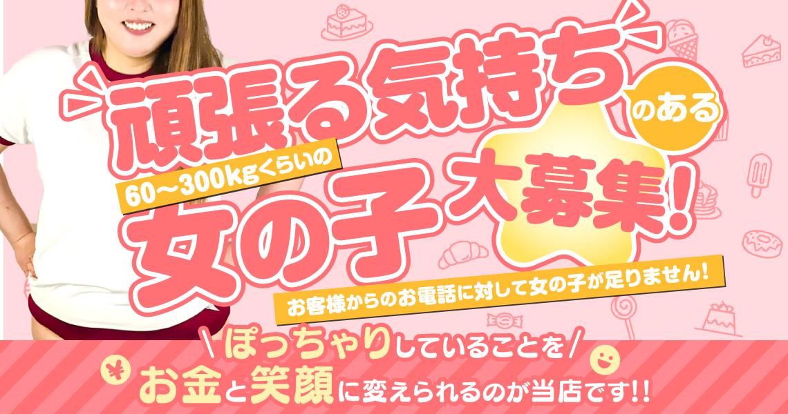 札幌ぽっちゃり風俗 BBW女の子求人1