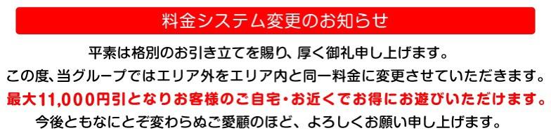 札幌ぽっちゃり風俗 BBW料金改定