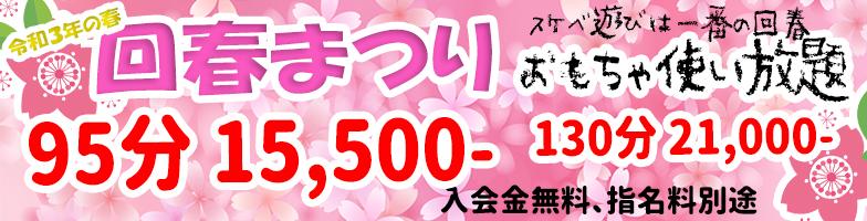 札幌ぽっちゃり風俗 BBW★回春まつり2021