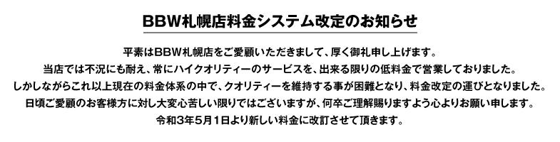 札幌ぽっちゃり風俗 BBW★5月1日からの料金改定のおしらせ★