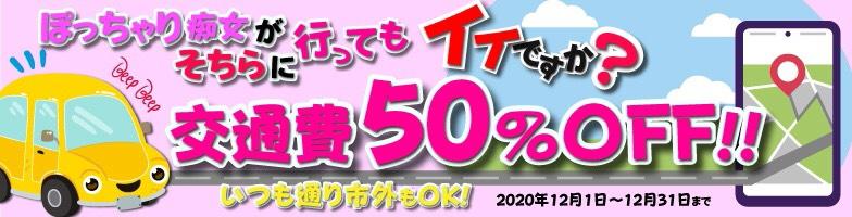 札幌ぽっちゃり風俗 BBW交通費50パーセントOFF