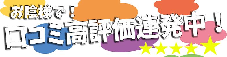 札幌ぽっちゃり風俗 BBW口コミ高評価連発中★