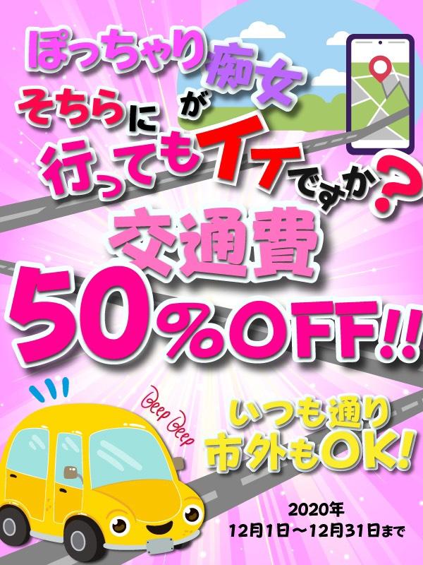 札幌ぽっちゃり風俗 BBW 交通費50%OFF