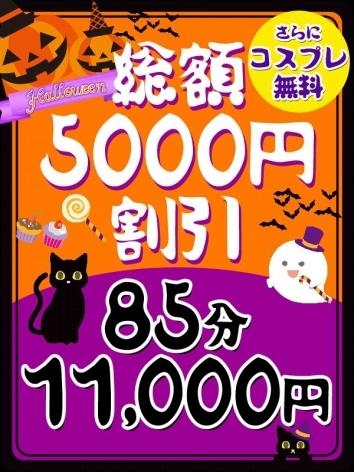 札幌ぽっちゃり風俗 BBW HELLOWEENイベント