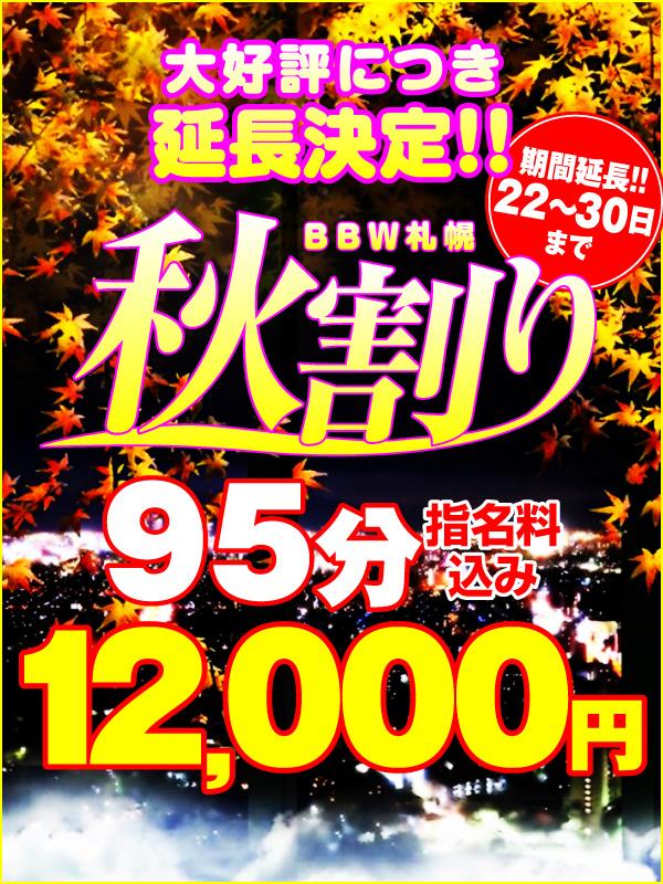 札幌ぽっちゃり風俗 BBW 秋割り