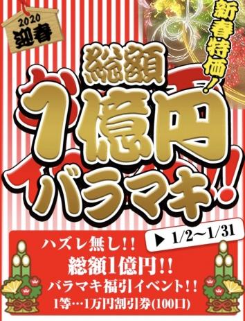 札幌ぽっちゃり風俗 BBW 1億円バラマキイベント