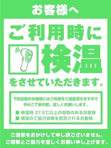 札幌ぽっちゃり風俗 BBW 検温対策