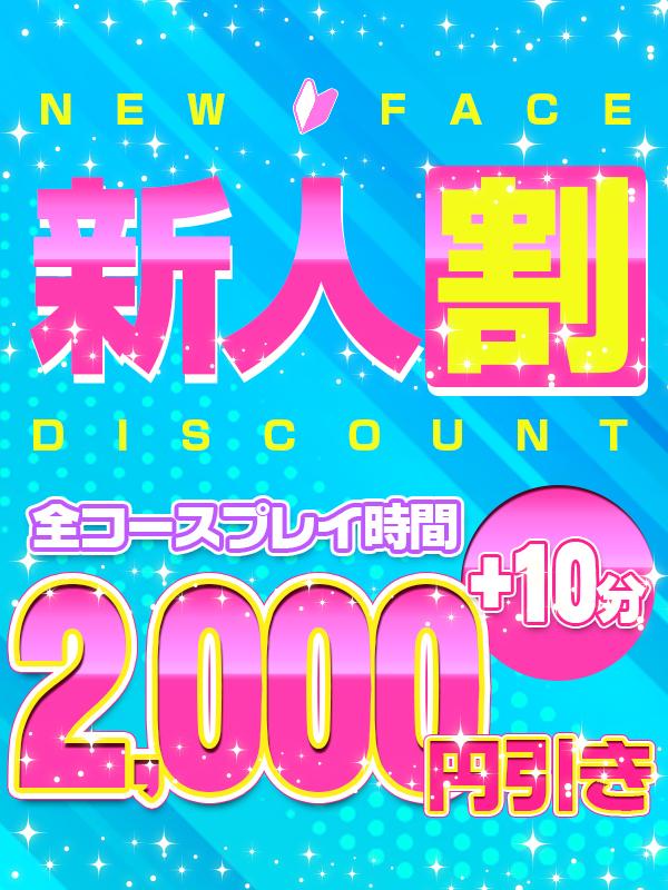 【新人割】当日でも!10分+全コース2,000円引き★「まだまだ修行の身でござる」