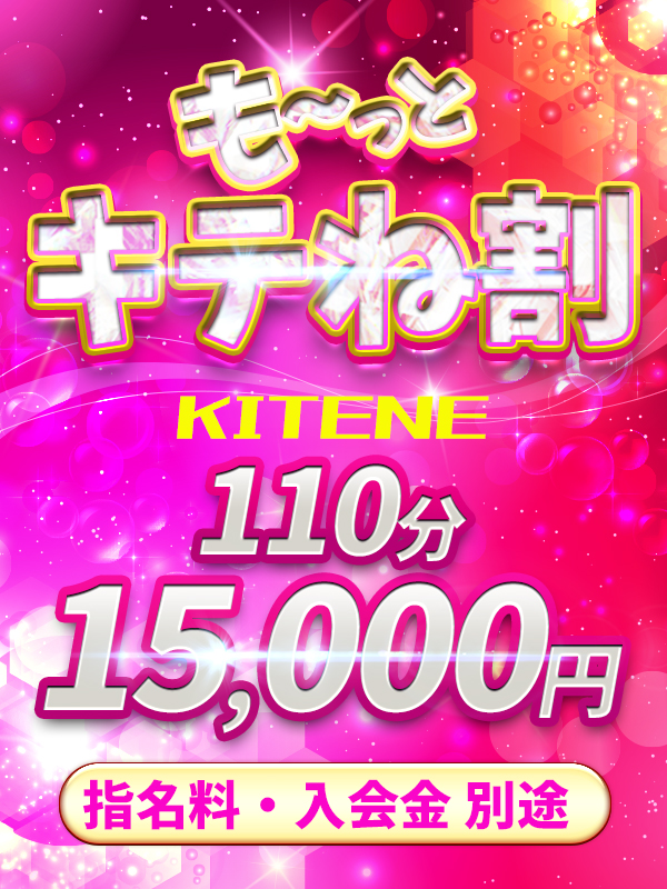 【もーっとキテね♡割】……ヘブンネットのマイページにキテね☆が出ていたらチャンス!!