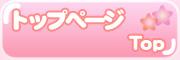 ぽっちゃり風俗 札幌 トップページ
